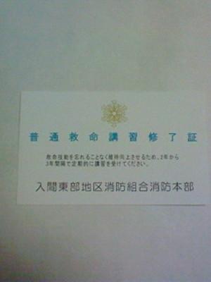 Koushukai2